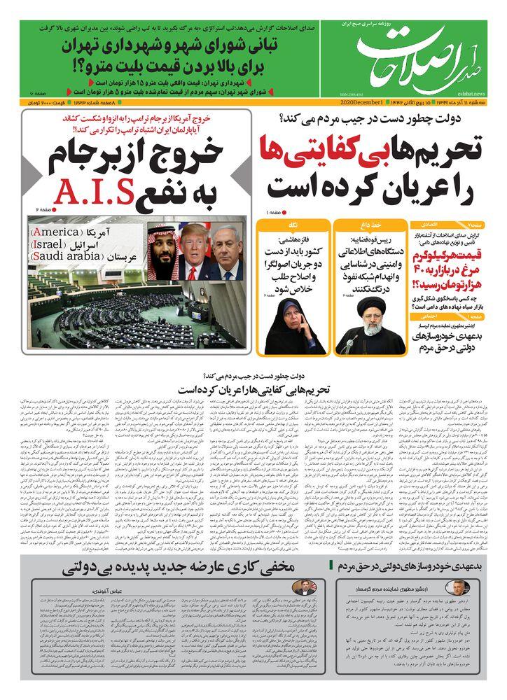 روزنامه صدای اصلاحات شماره 1233