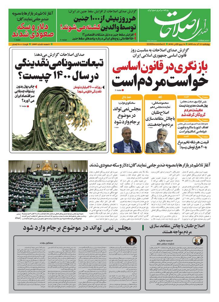 روزنامه صدای اصلاحات شماره 1234