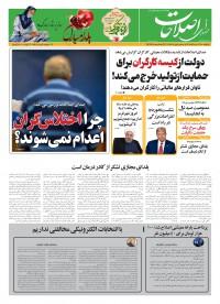 روزنامه صدای اصلاحات شماره 1247