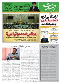 روزنامه صدای اصلاحات شماره 1248