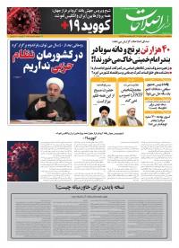 روزنامه صدای اصلاحات شماره 1249