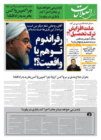 روزنامه صدای اصلاحات شماره 1250