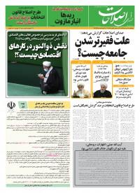 روزنامه صدای اصلاحات شماره 1251