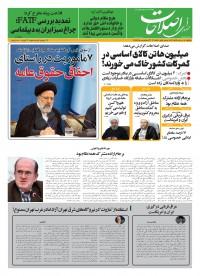 روزنامه صدای اصلاحات شماره 1253