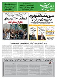روزنامه صدای اصلاحات شماره 1254