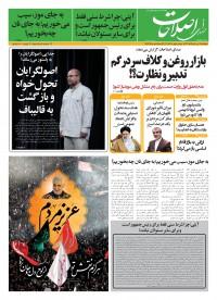 روزنامه صدای اصلاحات شماره 1255