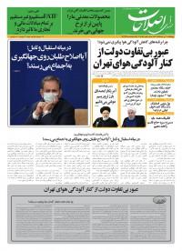 روزنامه صدای اصلاحات شماره 1256