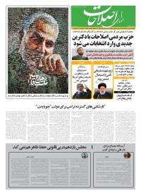 روزنامه صدای اصلاحات شماره 1257