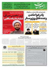 روزنامه صدای اصلاحات شماره 1258
