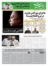 روزنامه صدای اصلاحات شماره 1259