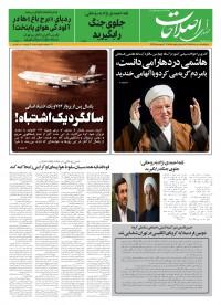 روزنامه صدای اصلاحات شماره 1262