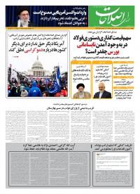 روزنامه صدای اصلاحات شماره 1263