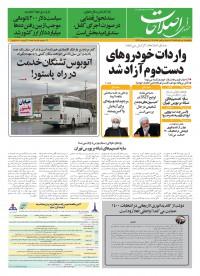 روزنامه صدای اصلاحات شماره 1264
