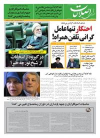 روزنامه صدای اصلاحات شماره 1265