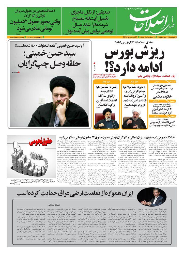 روزنامه صدای اصلاحات شماره 1267