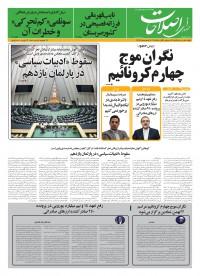 روزنامه صدای اصلاحات شماره 1268