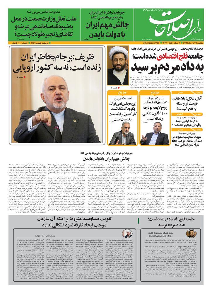 روزنامه صدای اصلاحات شماره 1269
