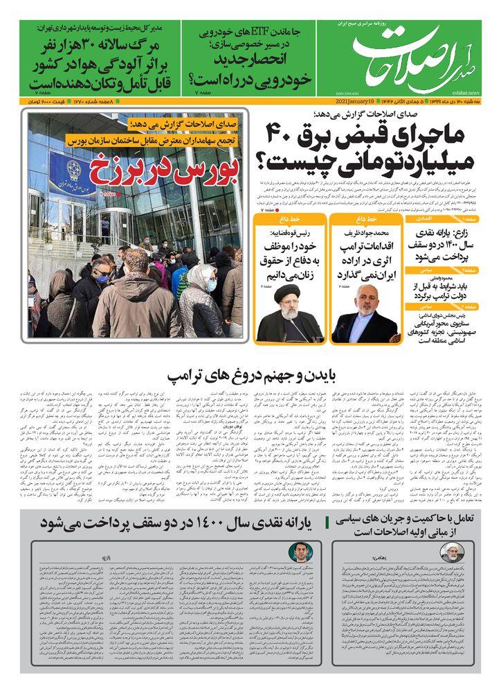 روزنامه صدای اصلاحات شماره 1270