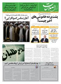روزنامه صدای اصلاحات 1276