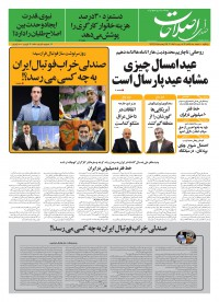 روزنامه صدای اصلاحات 1297