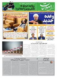 روزنامه صدای اصلاحات 1298