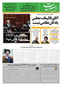 روزنامه صدای اصلاحات 1300