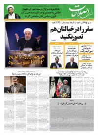 روزنامه صدای اصلاحات 1301