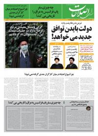 روزنامه صدای اصلاحات 1302