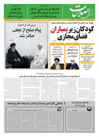 روزنامه صدای اصلاحات 1303