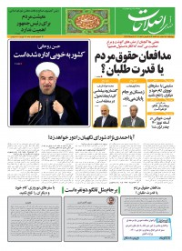 روزنامه صدای اصلاحات شماره 1311