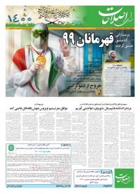 روزنامه صدای اصلاحات شماره 1312