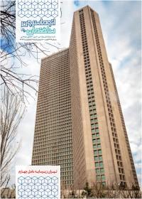فصلنامه اتوماسیون ساختمان شماره 107