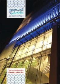 فصلنامه اتوماسیون ساختمان شماره 106