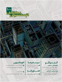 فصلنامه اتوماسیون ساختمان شماره 100