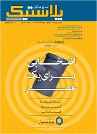 فصلنامه صنایع همگن پلاستیک شماره 242