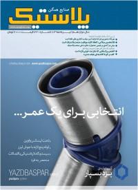 فصلنامه صنایع همگن پلاستیک 241