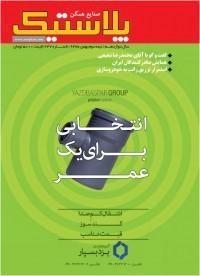 فصلنامه صنایع همگن پلاستیک شماره 237