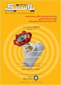 فصلنامه صنایع همگن پلاستیک شماره 236
