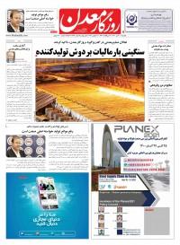روزنامه روزگار معدن شماره 644