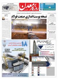 روزنامه روزگار معدن شماره 646