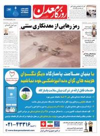 روزنامه روزگار معدن شماره 647
