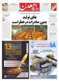 روزنامه روزگار معدن شماره 648