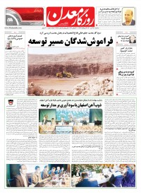 روزنامه روزگار معدن 651