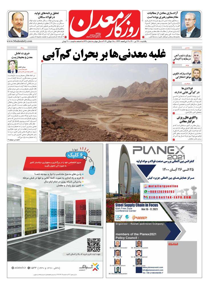 روزنامه روزگار معدن شماره 649