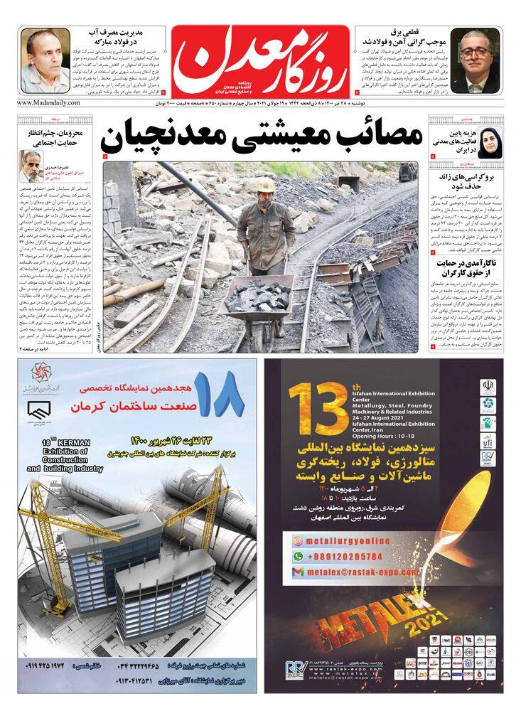 روزنامه روزگار معدن شماره 650