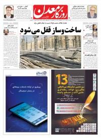 روزنامه روزگار معدن 652