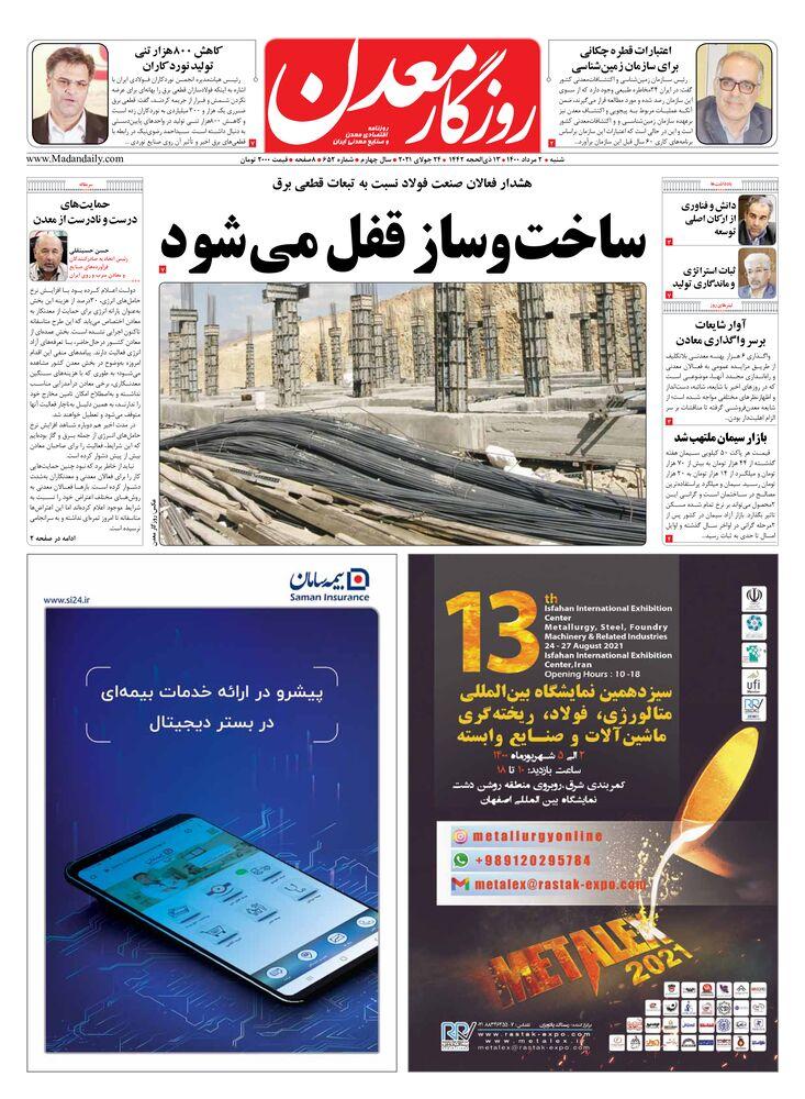 روزنامه روزگار معدن شماره 652