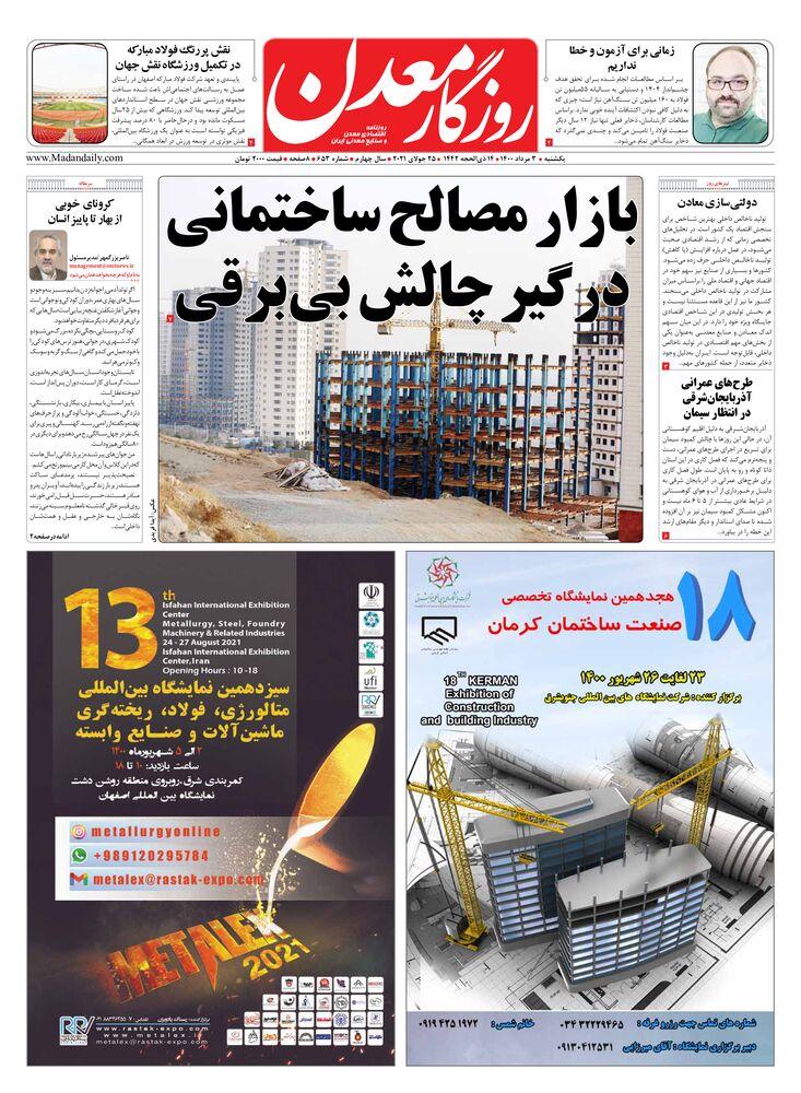 روزنامه روزگار معدن شماره 653
