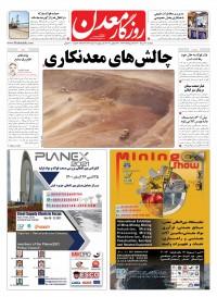 روزنامه روزگار معدن 654