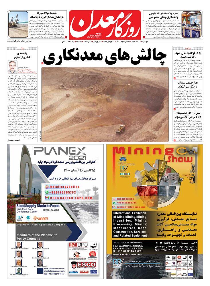 روزنامه روزگار معدن شماره 654